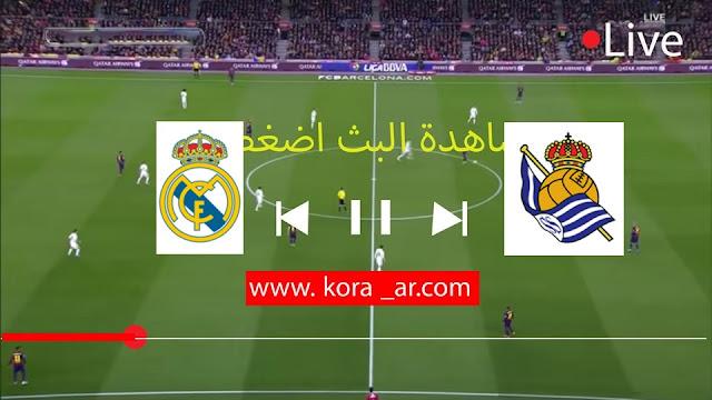 موعد مباراة ريال سوسيداد وريال مدريد بث مباشر بتاريخ 21-06-2020 الدوري الاسباني