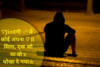 Very Sad Status in hindi , Very Sad Status for Man