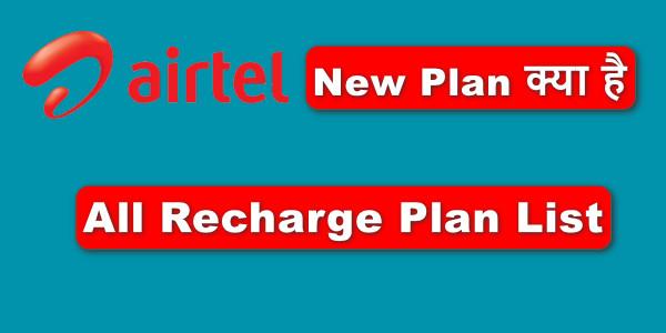 Airtel Recharge का New plan क्या है - Airtel All Recharge Plan List 2020