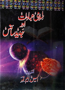 Islami Ibadat Aur Jadeed Science By S M Noor PDF Free Download