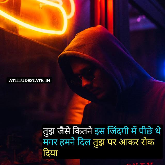 friendship breakup attitude status in hindi
