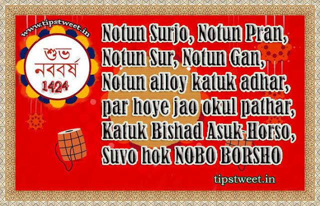 Tips Tweet Free PC Tricks Bengali New Year Wallpaperbengali