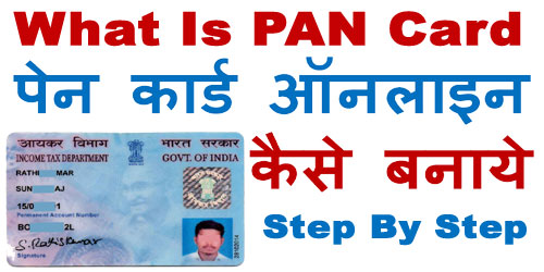 How To Get Pan Card In India Online Howsto Co