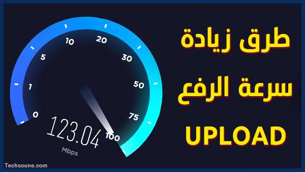 زيادة سرعة الرفع upload