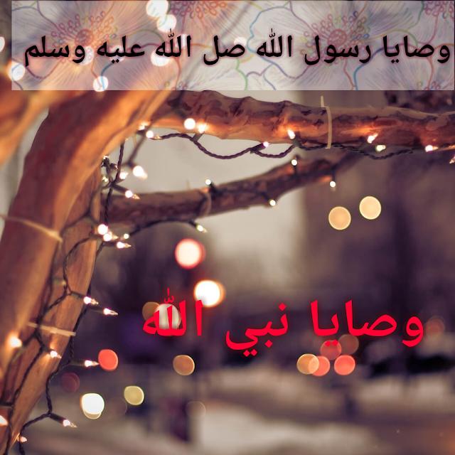 وصايا سيدنا محمد (ص)