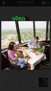 в ресторане за столом сидит семья с детьми 23 уровень 470 слов