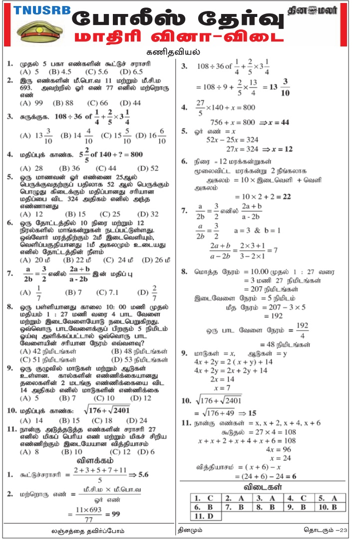 TN Police Maths Model Papers, Dinamalar Jan 23, 2018, Download PDF