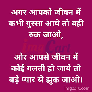 Quotes on Life With Images In Hindi Free Download