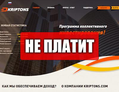 Скриншоты выплат с хайпа kriptons.com