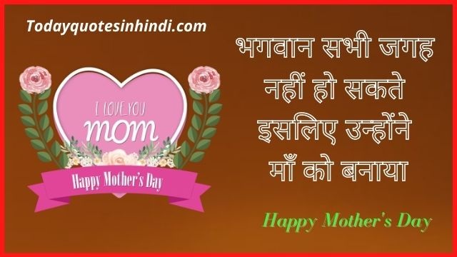 mothers day quotes in hindi photos