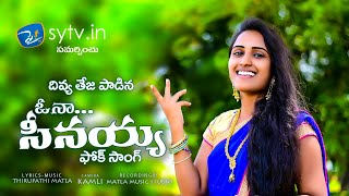 [Updated] ▷ Oh Na Seenayya Latest sy tv songs download 2020