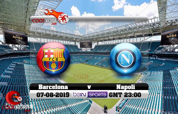 مشاهدة مباراة برشلونة ونابولي اليوم 7-8-2019 في مباراة ودية