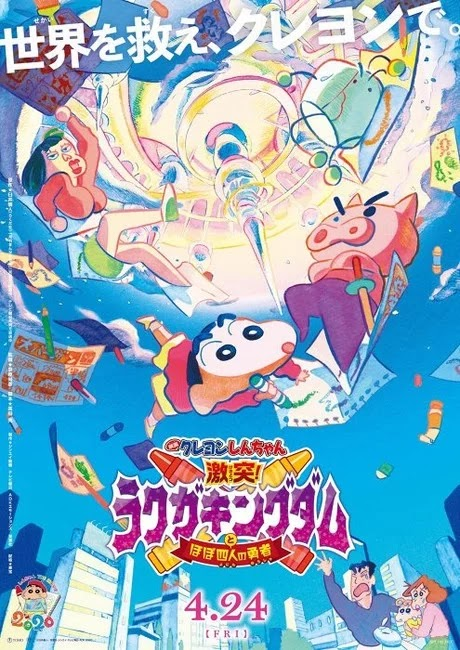 Eiga Crayon Shin-chan Gekitotsu! Rakuga Kingdom to Hobo Yonin no Yūsha