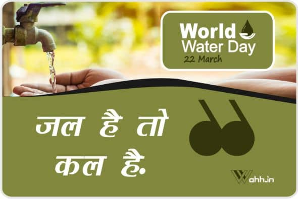 shayari on save water in hindi