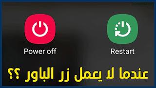 كيفية إعادة تشغيل اي هاتف بدون الضغط على زر التشغيل