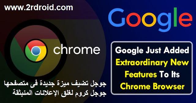 جوجل تضيف ميزة جديدة فى متصفحها جوجل كروم غلق الإعلانات المنبثقة
