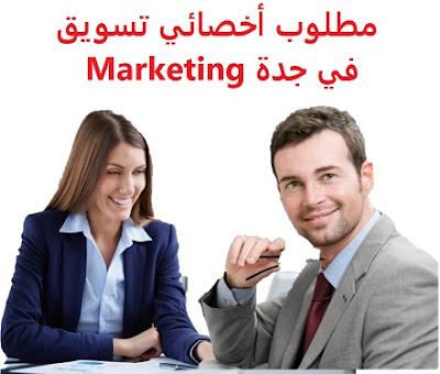 وظائف السعودية مطلوب أخصائي تسويق في جدة Marketing