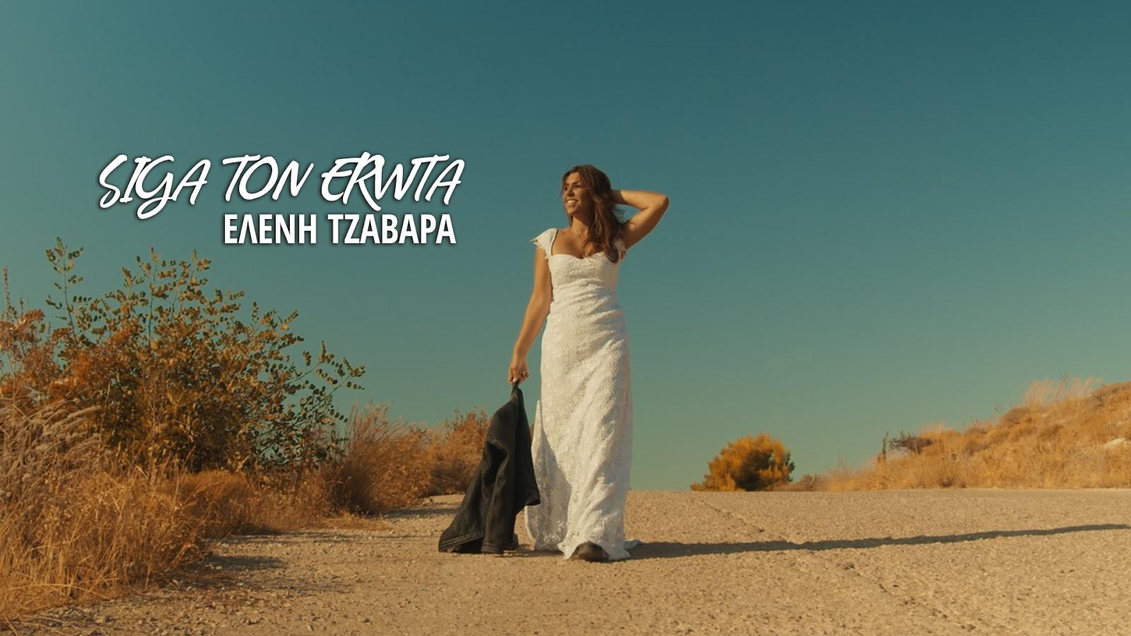 Ελένη Τζαβάρα - Σιγά τον έρωτα new song 2019 (VIDEO)