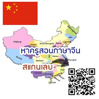 เรียนภาษาจีนที่ไหนดี ?