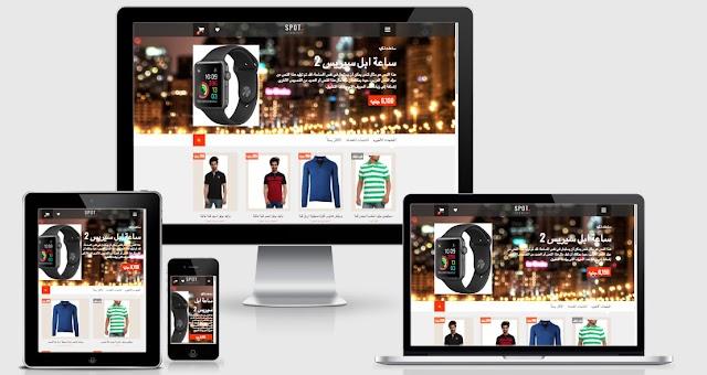 قالب متجر Spotcommerce معرب هو قالب بلوجر مخصص للمتاجر الإلكترونيه ويُعد من أفضل قوالب بلوجر فى هذا المجال.