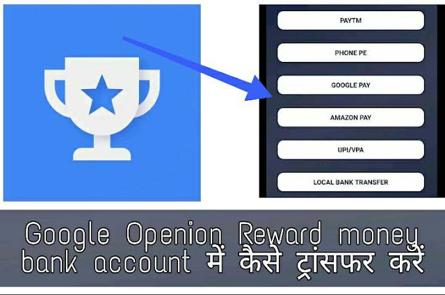 Google opinion reward money bank  Account मे कैसे transfer करें