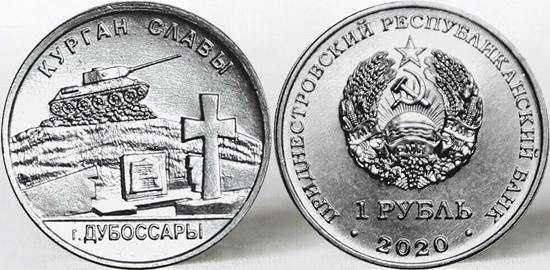 Transnistria 1 rouble 2020 - Mound of Glory in Dubossary