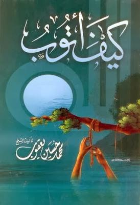 كيف أتوب - محمد حسين يعقوب pdf
