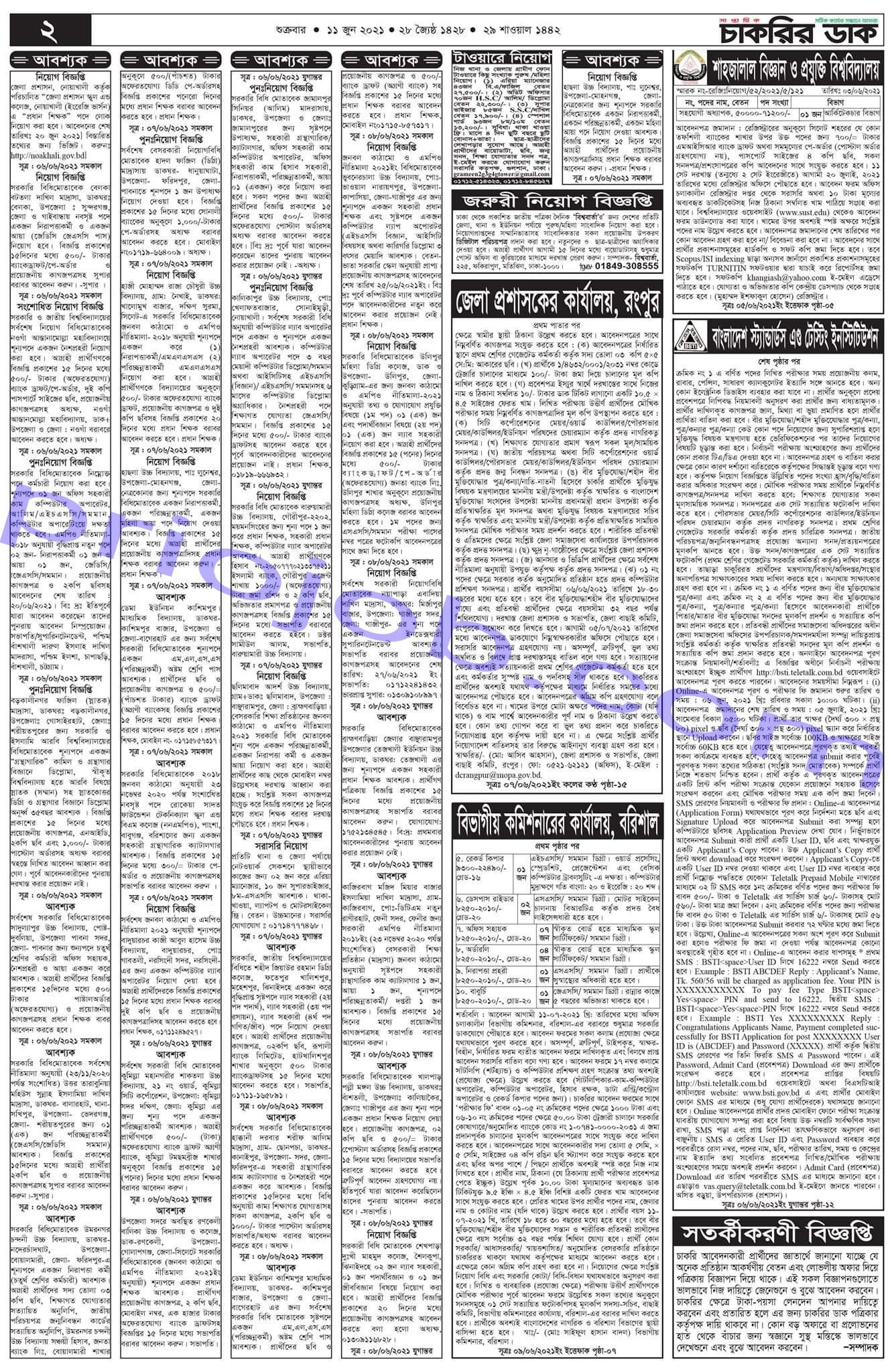 Saptahik Chakrir Dak 11 May 2021