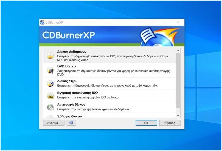 CDBurnerXP :  Δωρεάν εφαρμογή εγγραφής CDs, DVDs και Blu-Ray