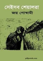 Seisob Sheyalera by Joy Goswami