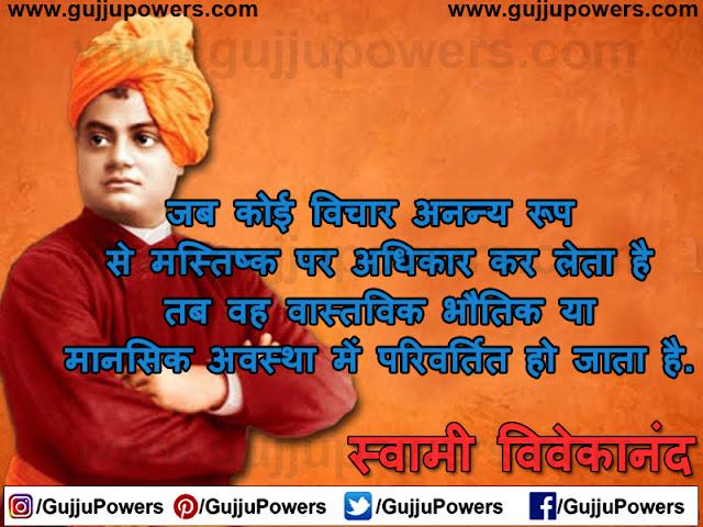 whatsapp status swami vivekananda