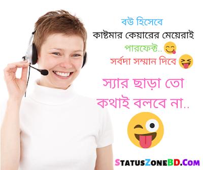 "Bangla Short Fb Status, Fb Short Caption Bangla, Bengali Status For Fb "" Status Zone BD"
