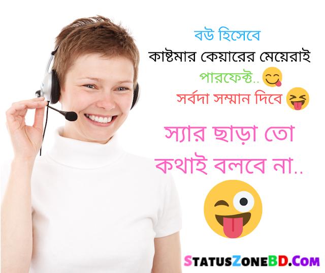 Bangla Status for Facebook & WhatsApp