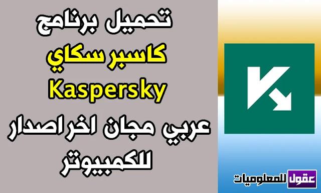 تحميل برنامج كاسبر سكاى كامل للكمبيوتر مجانا Kaspersky