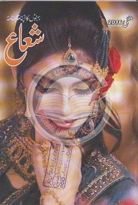 Shuaa Digest May 2016 Read Online