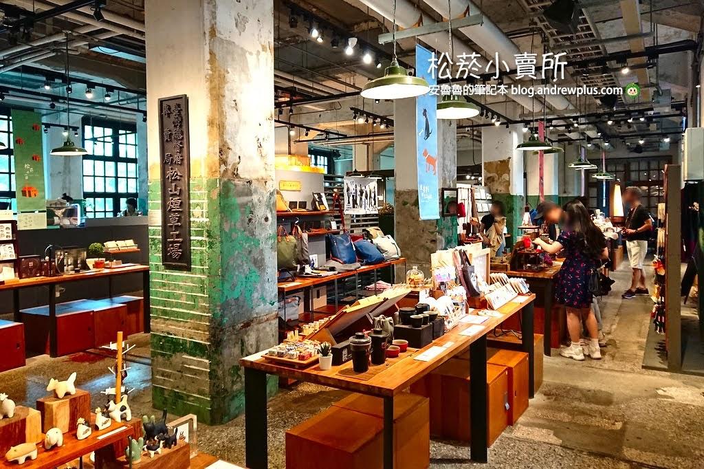 松菸咖啡廳推薦,台北咖啡廳,不限時咖啡,松菸小賣所