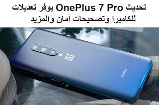 تحديث OnePlus 7 Pro يوفر تعديلات للكاميرا وتصحيحات أمان والمزيد