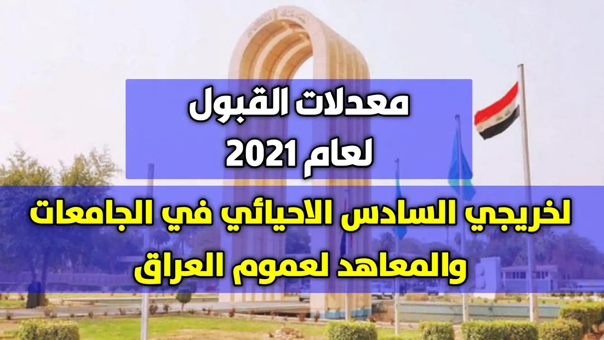 تعرف على معدلات القبول في الجامعات والمعاهد العراقية لطلبة السادس الاحيائي لعام 2021