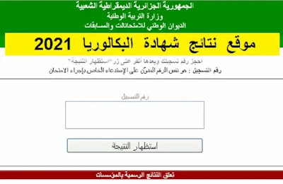 موقع اعلان نتائج شهادة البكالوريا 2021