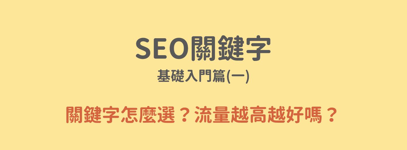【SEO筆記】關鍵字怎麼選?SEO關鍵字基礎入門篇(一) - 一些小事 memorandum