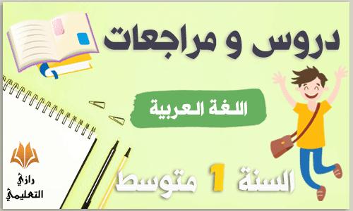 دروس و مراجعات في اللغة العربية للسنة الأولى متوسط