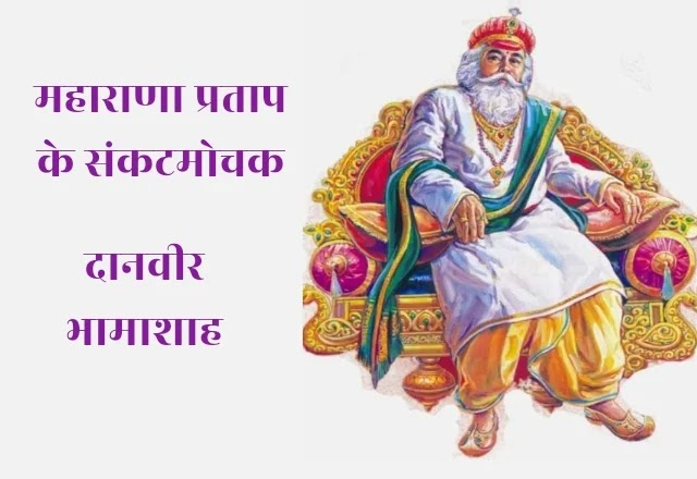 bhamashah history in hindi