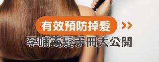 孕婦、產後哺乳如何有效預防掉髮?