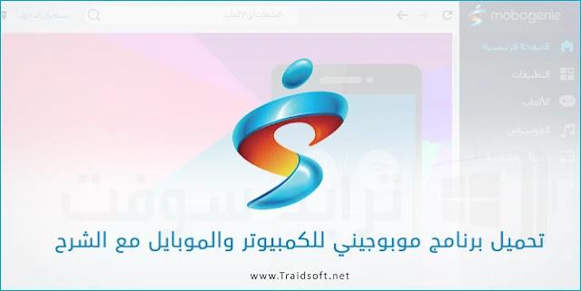 تنزيل متجر موبوجيني عربي أخر اصدار