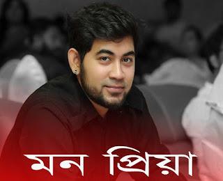 Mon Priya Lyrics ( মন প্রিয়া ) - TANJIB SAROWAR