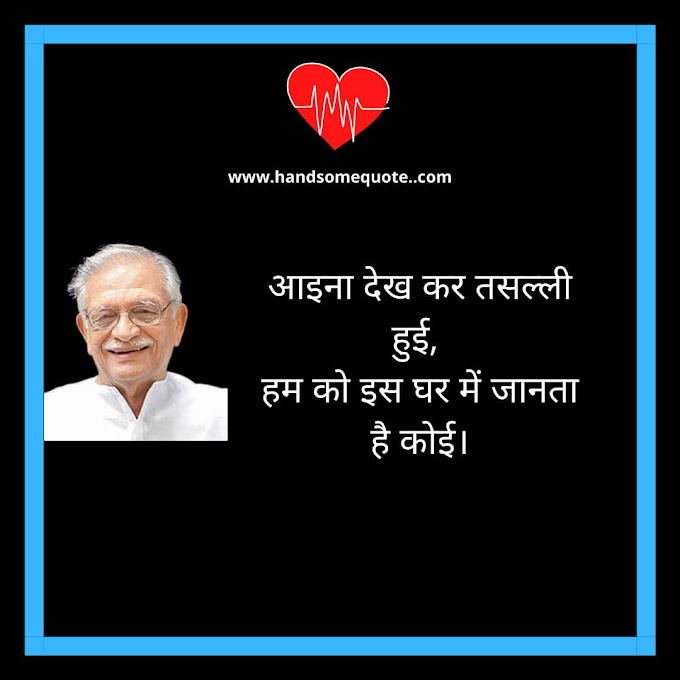 Best Gulzar Quotes in Hindi | गुलज़ार के अनमोल विचार