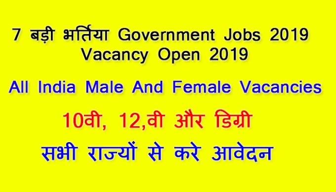 7 बड़ी भर्तिया Government Jobs 2019 Vacancy Open 2019