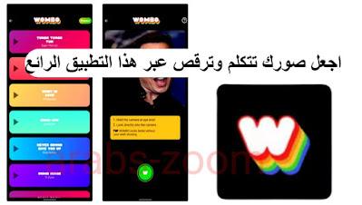 تحميل تطبيق  Wombo Pro نسخة مدفوعة | اجعل صورك تتكلم بشكل مضحك