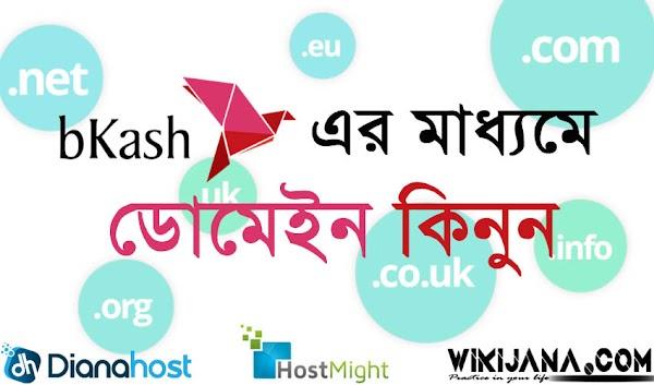 বিকাশ দিয়ে ডোমেইন কিনুন বিশ্বস্থতার সাথে - Buy a domain with bKash faithfully