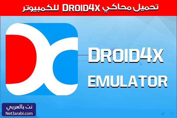 تحميل محاكي اندرويد Droid4x للكمبيوتر برابط مباشر